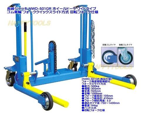 長崎ジャッキ NWD-501GR ホイールドーリ ワイドタイプ ゴム車輪 フォーククイックスライド方式 回転フォーク仕様 代引発送不可 送料無料 税込特価