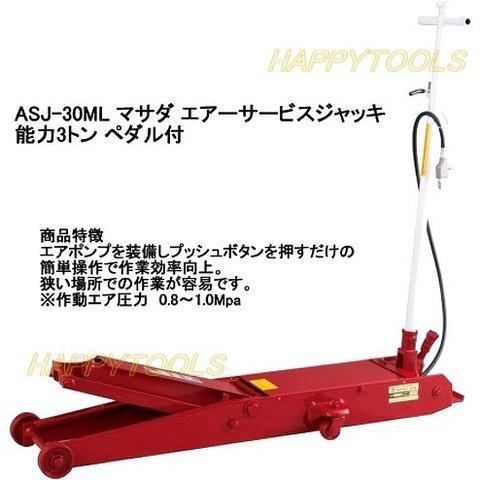 マサダ(MASADA) ASJ-30ML 低床型ガレージジャッキ(エアー・手動両用) 能力3トン 足踏みペダル付 代引発送不可 送料無料 税込特価