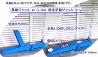 国産ナガサキ NLG-303 ロング手動タイプガレージジャッキ 能力3トン 代引発送不可 送料無料 税込特価