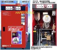 岡常歯車製作所 MR-30-2 温水高圧洗浄機 三相200V/3馬力仕様 代引発送不可 送料無料 在庫有 税込特価