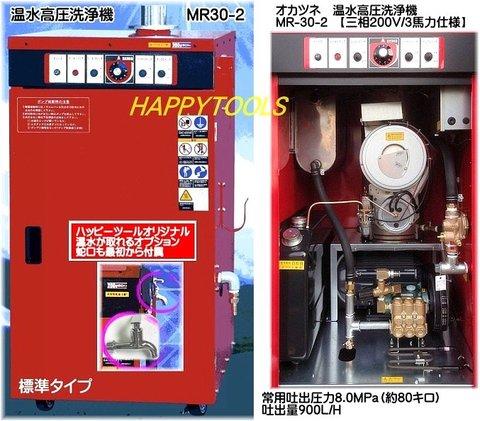 岡常歯車製作所 MR-30-2 温水高圧洗浄機 三相200V/3馬力仕様 代引発送不可 送料無料 即日出荷 税込特価