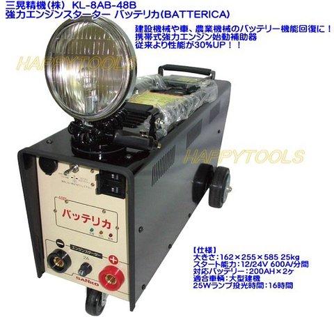三晃精機(株)  KL-8AB-48B 強力エンジンスターター バッテリカ(BATTERICA) 代引発送不可 送料無料 税込特価