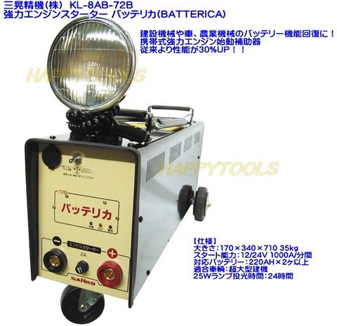 三晃精機(株)  KL-8AB-72B 強力エンジンスターター バッテリカ(BATTERICA) 代引発送不可 送料無料 税込特価