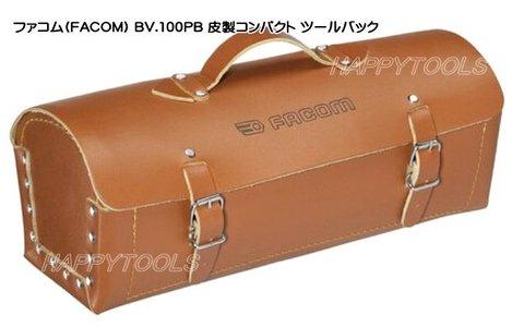 ファコム(FACOM) BV.100PB 皮製コンパクト ツールバック 送料無料 即日出荷 税込特価