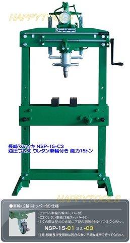 国産ナガサキ NSP-15-C3 油圧プレスウレタン車輪(ストッパー付) 能力15トン 代引発送不可 送料無料 税込特価