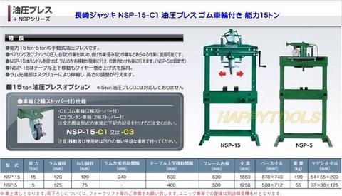 国産ナガサキ NSP-15-C1 油圧プレスゴム車輪(ストッパー付) 能力15トン 代引発送不可 送料無料 税込特価