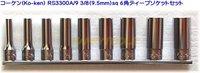 コーケン(Ko-ken) RS3300A/9 6角ディープソケットセット 3/8(9.5mm)sq 代引発送不可 即日出荷 税込特価