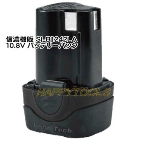 信濃機販 SI-B1242LA 10.8V バッテリーパック 代引発送不可 送料全国一律500円 即日出荷 税込特価