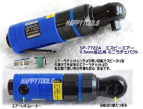 エス・ピー・エアー(信濃空圧) SP-7722A 9.5mm角ミニラチェパクト 代引発送不可 全国送料無料 即日出荷 税込特価