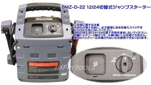 BMZ-D-22 ジャンプスターター 12/24切替式 多目的な非常用電源 代引発送不可 送料無料 即日出荷 税込特価