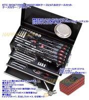 在庫処分品 KTC SK36719XBK SKX0213BKケースと入組数67点のツールセット ケースカラー:ブラック メカニックマットのおまけ付 送料無料 即日出荷 税込特価