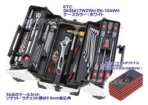 在庫処分品 KTC SK35617WZWH EK-10AWH 工具セット 両開きメタルケースタイプ 入組数56点 ケースカラー:ホワイト メカニックマットのおまけ付 送料無料 即日出荷 税込特価
