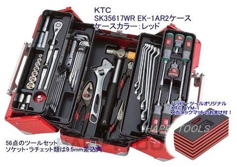 在庫処分品 KTC SK35617WR EK-1AR2 工具セット 両開きメタルケースタイプ 入組数56点 ケースカラー:レッド メカニックマットのおまけ付 送料無料 即日出荷 税込特価