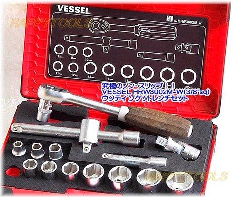 ベッセル(VESSEL) HRW3002M-W ウッディソケットレンチセット 代引発送不可 全国送料無料 即日出荷 税込特価