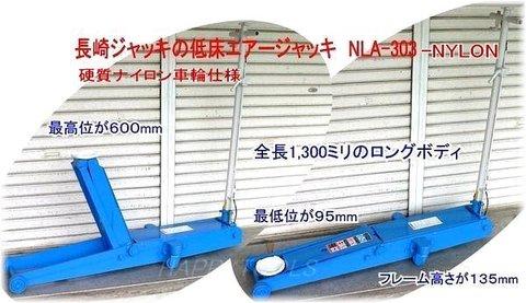 国産ナガサキ NLA-303-NYLON 低床エアージャッキ エアー・手動兼用 ペダル付ベアリング入車輪 硬質ナイロン車輪仕様 能力3トン 代引発送不可 送料無料 税込特価