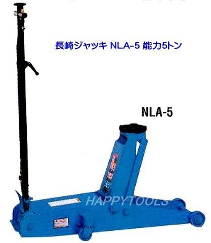 国産ナガサキ NLA-5 低床エアーガレージジャッキ エアー・手動兼用タイプ 能力5トン 代引発送不可 送料無料 税込特価