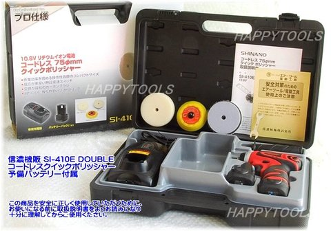 信濃機販 SI-410E DOUBLE コードレスクイックポリッシャー 予備バッテリー付属 送料無料 即日出荷 税込特価