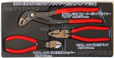 クニペックス(KNIPEX) 002010 プライヤーセット(パワーパック) 即日出荷 税込特価
