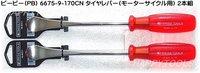 ピービー(PB) 6675-9-170CN タイヤレバー(モーターサイクル用) 2本組 代引発送不可 即日出荷 税込特価
