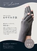 おやすみ手袋 (予約)