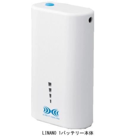 LINANO1 バッテリー本体