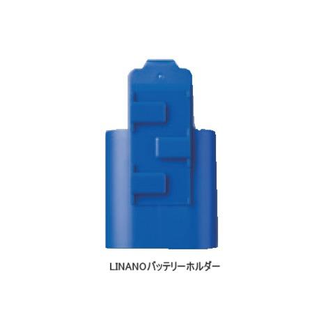 LINANO バッテリーホルダー