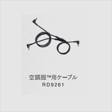 RD9261ケーブル