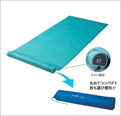 空調ベッド・収納袋