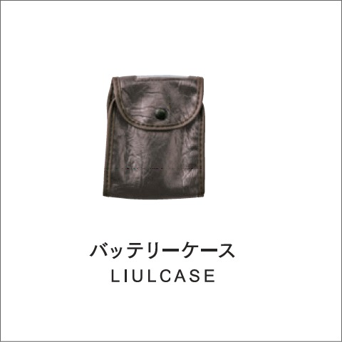LIULCASEバッテリーケース