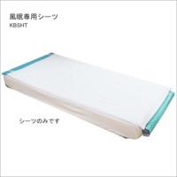 空調ベッド用シーツ