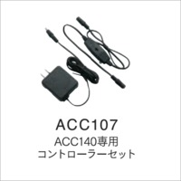 ACC140専用コントローラーセット