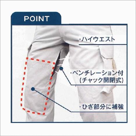 ズボンのポイント