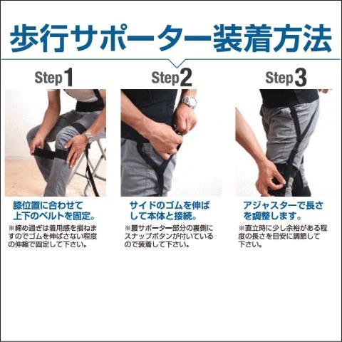 歩行サポーター装着方法