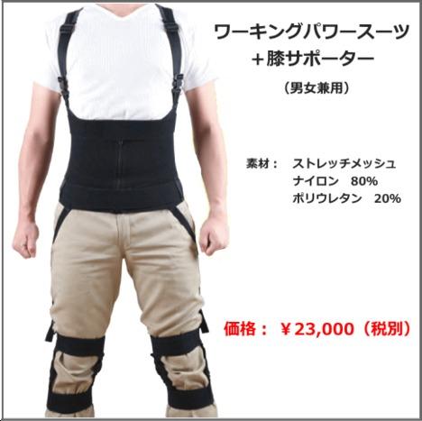 パワースーツ+膝サポーター