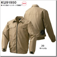 KU91950綿・ポリ混紡ヘリンボーン空調服™