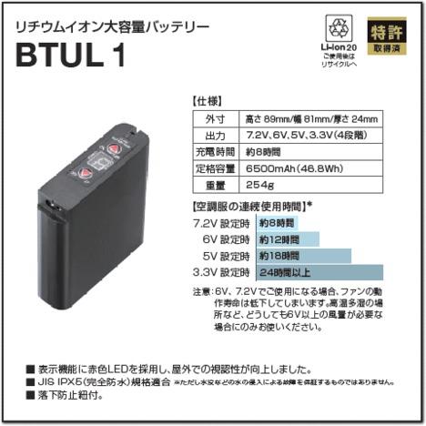 BTUL1・仕様