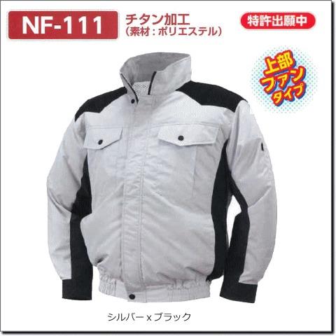 NSP NF-111上部ファンタチエリ