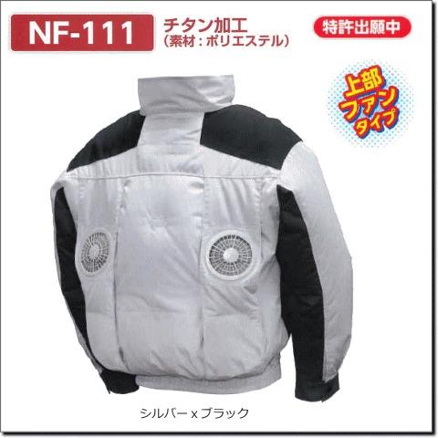 NF-111 上部ファンタチエリ