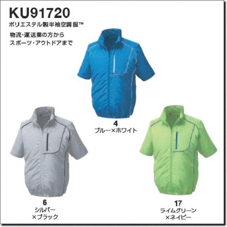 KU91720ポリ半袖4色
