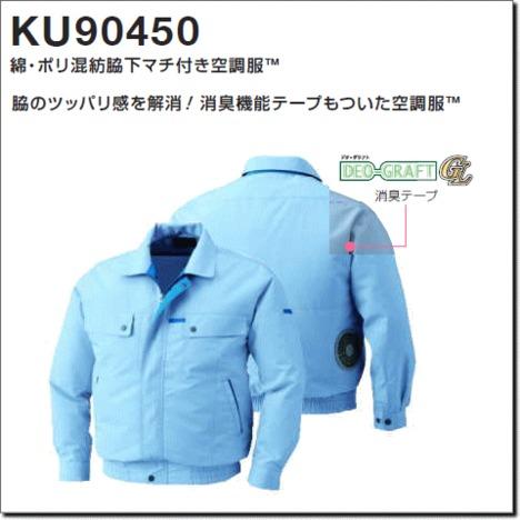 KU90450綿・ポリ混紡脇下マチ付き空調服™