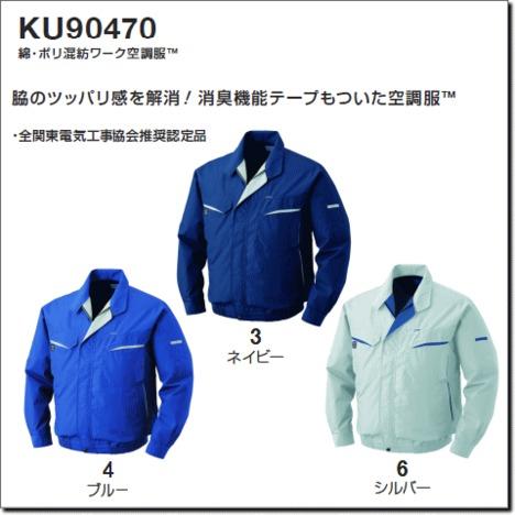 KU90470混紡