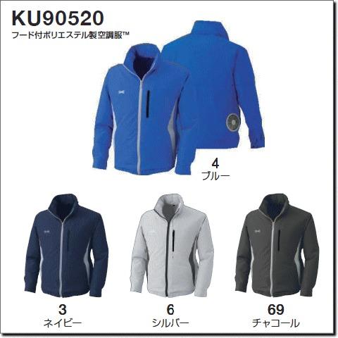 KU90520フード付ポリエステル製空調服™