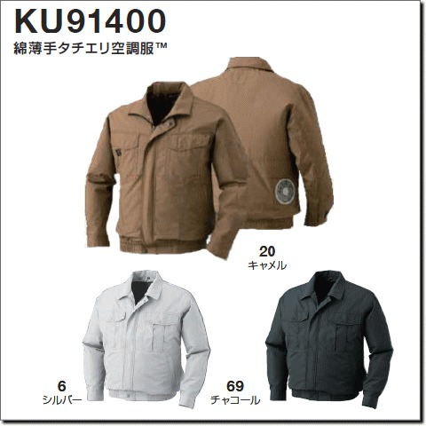 KU91400 綿薄手タチエリ空調服™