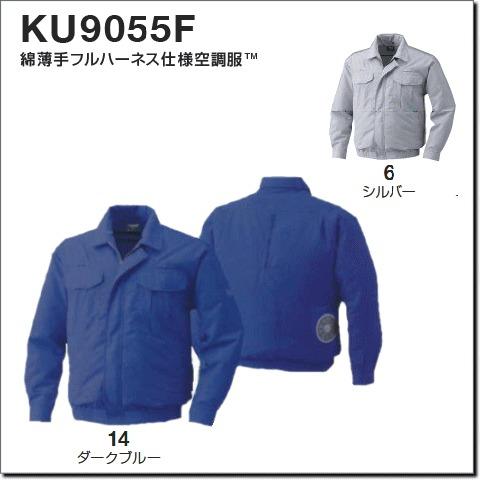 KU9055F綿薄手フルハーネス仕様空調服™