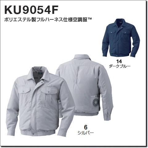 KU9054Fポリエステル製フルハーネス仕様空調服™