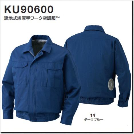 KU90600裏地式綿厚手