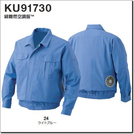 KU91730綿難燃空調服™