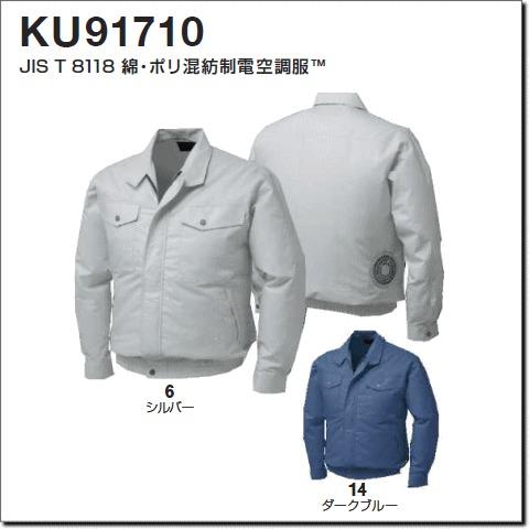KU91710混紡制電空調服™
