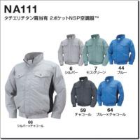 NA111タチエリチタン肩当有2ポケット