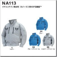 NA113フルハーネス